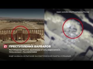 Опубликовано видео уничтожения боевиками ИГИЛ древних памятников Пальмиры