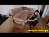 химчистка диванов на дому