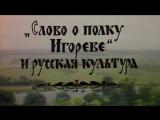 «Слово о полку Игореве» и русская культура / 1981 / Центральное телевидение