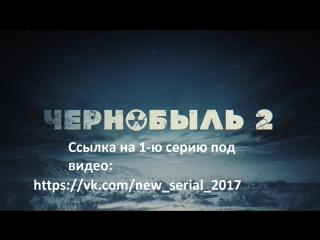 Чернобыль. Зона отчуждения 2 сезон 1 серия ( анонс ) полная тут: [vk.com/new_serial_2017]