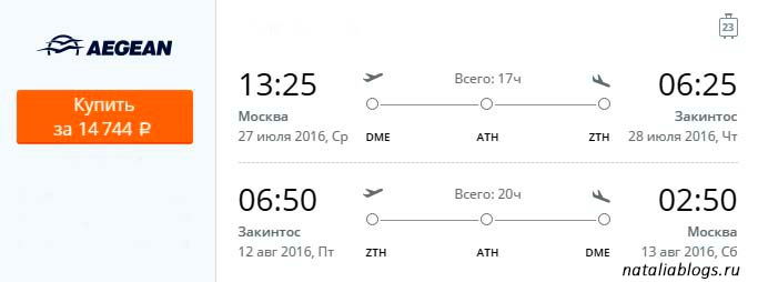 Авиабилеты в Грецию. Авиабилеты в Закинтос. Билет Москва-Закинтос дешево. aegean