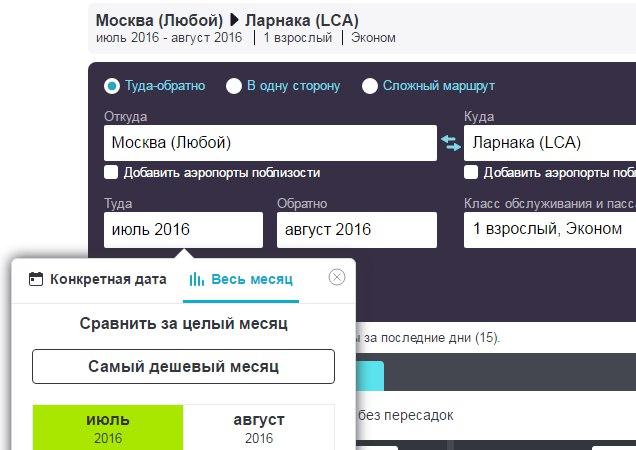 Авиабилеты на кипр. билеты москва-кипр июль-август 2016. билеты москва-ларнака дешево. Aegean