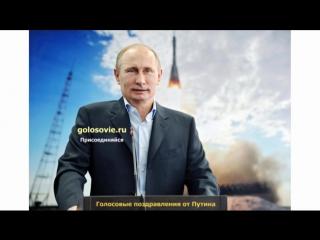 Голосовое поздравление с днем Рождения Виктору от Путина!