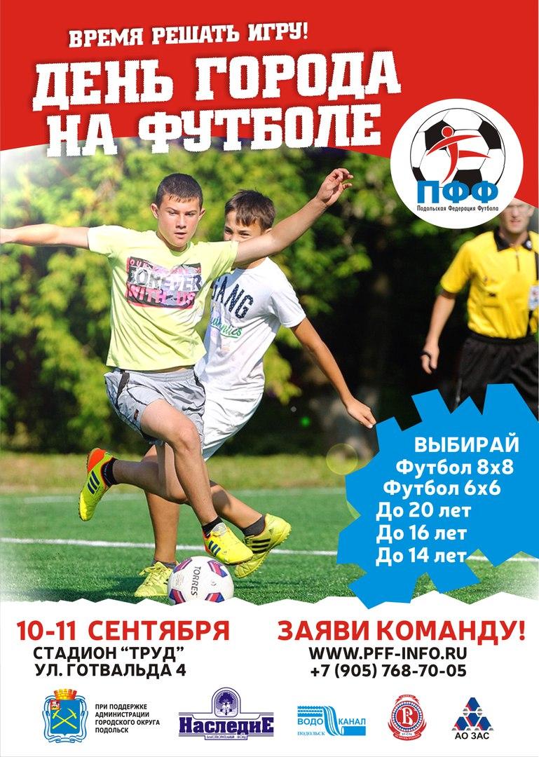 Заяви команду на Водоканал - Кубок Большого Подольска в День города