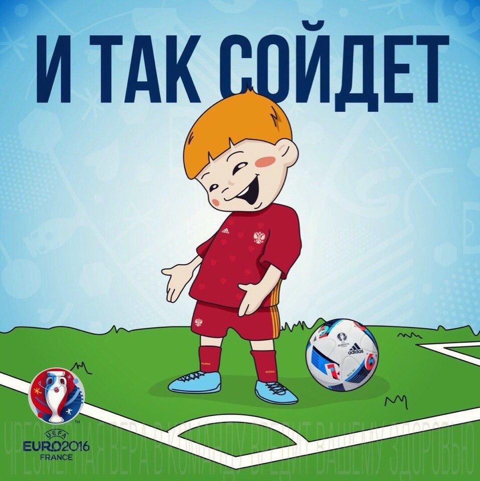 Забивака - главный талисман российского футбола уже долгие годы (с) oldlentach