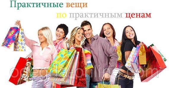 DISCOUNT NIKVIN Самый большой ассортимент!!! Самые низкие цены!!! Конк