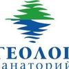 Санаторий Геолог Тюмень