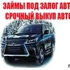 Выкуп Авто Хабаровск-ARENA27