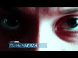 Тайны Чапман 30 марта на РЕН ТВ