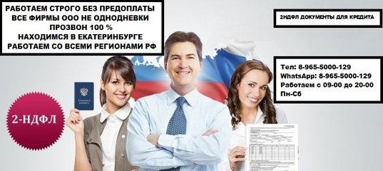 Купить справку 2 ндфл Каширский проезд пакет документов для получения кредита Хуторская 1-я улица