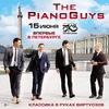 The Piano Guys | 15 Июня | БКЗ ОКТЯБРЬСКИЙ