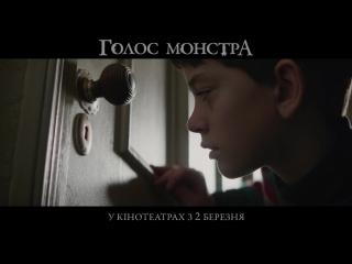 ГОЛОС МОНСТРА Офіційний трейлер (укр.)