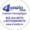 4-MOTO Санкт-Петербург