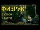 Физрук 3 сезон 7 серия 47 серия 3 5 2 4 6 1 2016