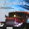 Ремонт грузовиков, тракторов и спецтехники