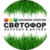 """Рекламное агентство в Брянске """"СВЕТОФОР"""""""
