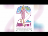 Блондинка (1993)  La bionda