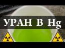 Сами топите урановый лом в ртути Химия Просто