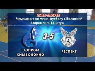 Мини-футбол.Вторая лига 13-й тур. Газпром Химволокно-Респект 3-5 ОБЗОР
