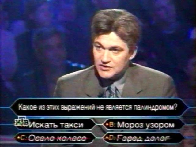 О счастливчик Выпуск за 01 06 2000