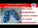 Два носка одновременно на круговых спицах от мыска с пяткой бумеранг ASMR/АСМР-рол...