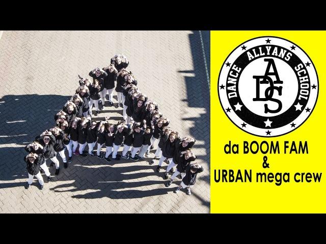 ALLYANS DANCE SCHOOL 2017 - da BOOM FAM URBAN mega crew (Song: DSIDE - Бандиты)