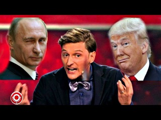 Камеди клаб! Павел Воля про Путина, Трампа и Америку!