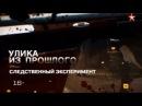 Улика из прошлого - Убийство Есенина