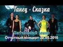 """Школа танцев """"Очарование"""" г.Нижневартовск. Латинский микс"""