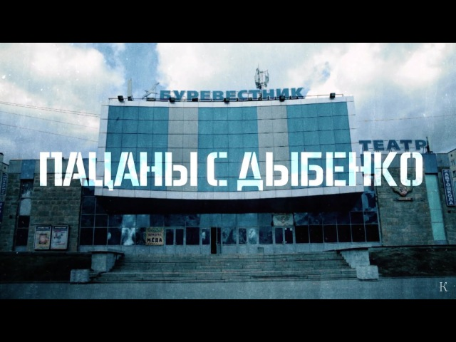 Пацаны с Дыбенко Песня из сериала