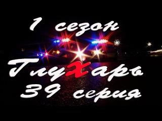 Глухарь 1 сезон 39 серия сериал Глухарь 1 сезон 39 серия детектив криминал 2007