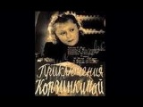 Приключения Корзинкиной 1941   Кинокомедия СССР