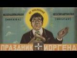 Праздник Святого Йоргена 1930  Кинокомедия СССР