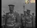 Военный парад в Царском селе - 1913 Российская документальная хроника