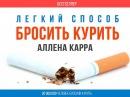 Легкий способ бросить курить Аллен Карр Фильм
