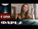 Фарца - Серия 6 - криминальная драма HD