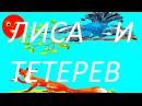 Русские Сказки Русские народные Сказки на ночь АУДИО СКАЗКИ для детей