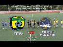 Тетра vs Універ Молокія 4 1 02 08 2016 ЧХФ Вища ліга 14 й тур