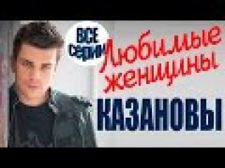 Любимые женщины Казановы (2014) - Замечательная, позитивная, легкая мелодрама! (русские мелодрамы)