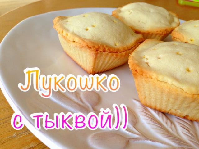 Тыквенное лукошко / basket with pumpkin