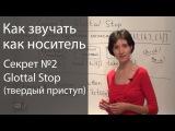 Английское произношение - 6 секретов. Glottal Stop или гортанная смычка