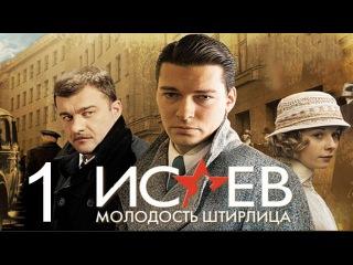 Исаев Молодость Штирлица 1 серия 2009