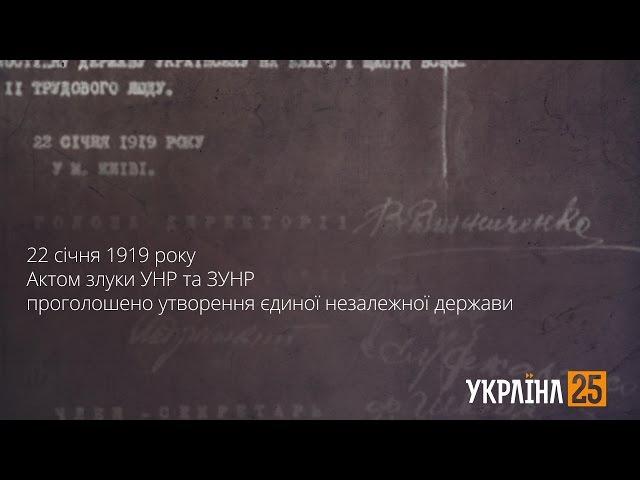 Україна-25. Акт злуки УНР та ЗУНР