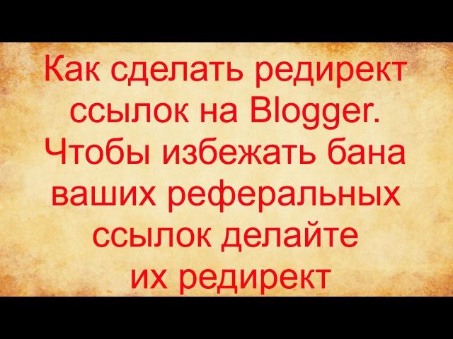Ссылки блокируют вк. Как сделать редирект ссылок на Blogger