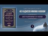 ᴴᴰ Биография имама Навави Абуль Хасан ад-Дагистани garib