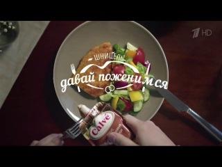 Реклама Calve Кальве Добавь удовольствие 2016