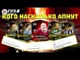 FIFA Mobile Impact Players  Кого насколько апнут #2