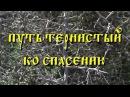 ☦ ПУТЬ ТЕРНИСТЫЙ КО СПАСЕНИЮ - Избранные песни (Свящ. Андрей Гуров) ♫