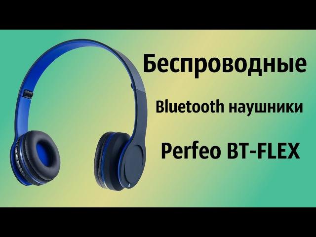 Bluetooth наушники Perfeo BT-FLEX