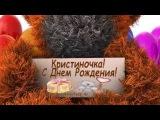 Кристина! С Днем Рождения! vk.comTeddy_4U